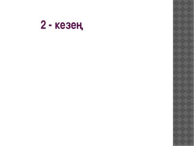 2 - кезең