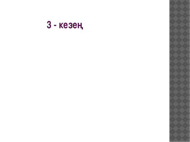 3 - кезең