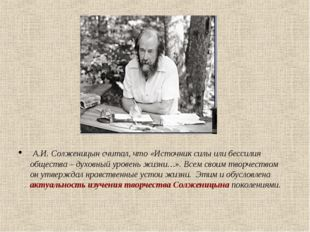 А.И. Солженицын считал, что «Источник силы или бессилия общества – духовный