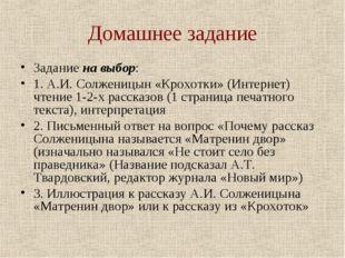 Домашнее задание Задание на выбор: 1. А.И. Солженицын «Крохотки» (Интернет) ч