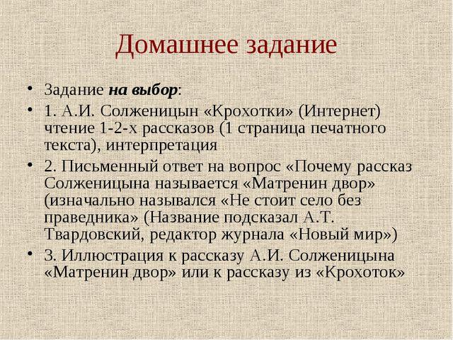 Домашнее задание Задание на выбор: 1. А.И. Солженицын «Крохотки» (Интернет) ч...