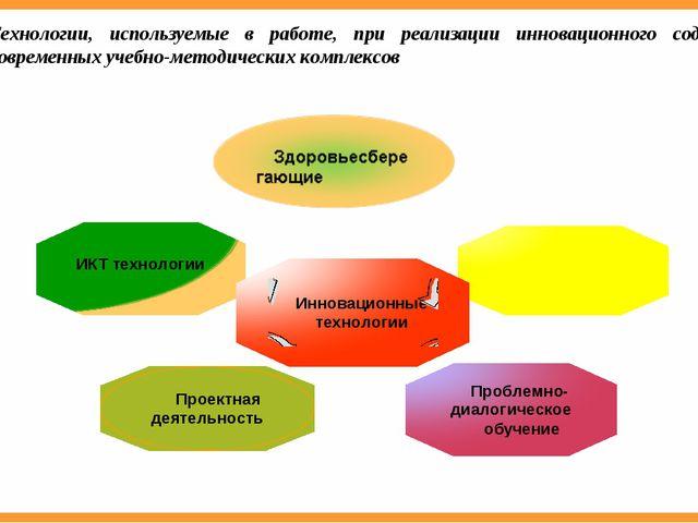Технологии, используемые в работе, при реализации инновационного содержания с...