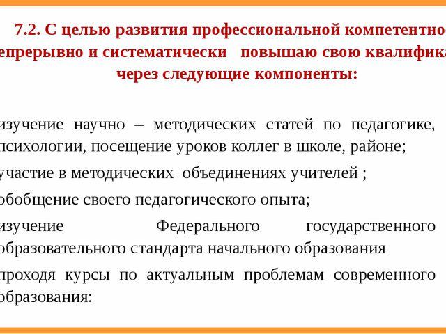 7.2. С целью развития профессиональной компетентности непрерывно и систематич...