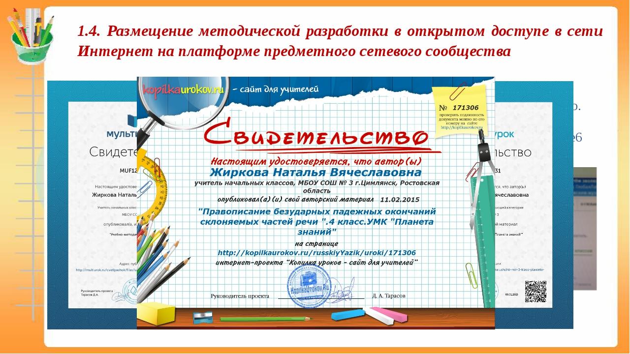 """""""Педагогический мир« http://pedmir.ru/index.php Открытый класс Сетевые образо..."""