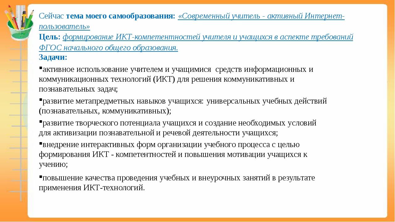 Сейчас тема моего самообразования: «Современный учитель - активный Интернет-...