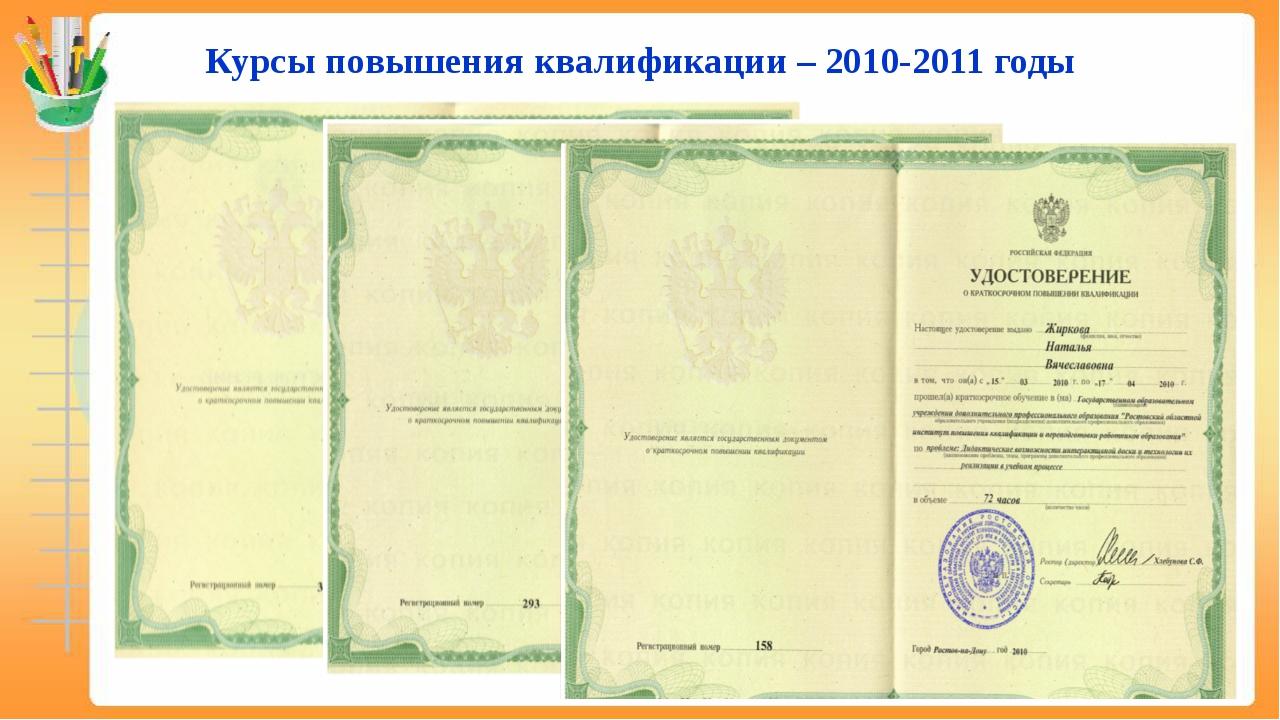 Курсы повышения квалификации – 2010-2011 годы