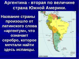 Аргентина - вторая по величине страна Южной Америки. Название страны произошл
