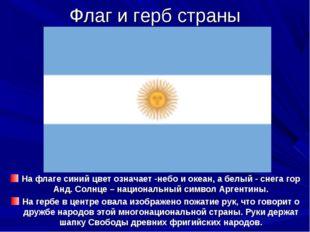Флаг и герб страны На флаге синий цвет означает -небо и океан, а белый - снег