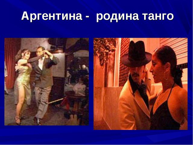 Аргентина - родина танго