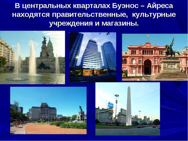 В центральных кварталах Буэнос – Айреса находятся правительственные, культурн...