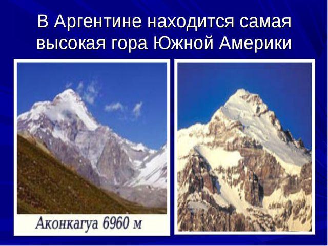 В Аргентине находится самая высокая гора Южной Америки