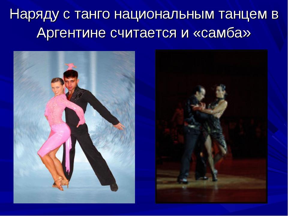 Наряду с танго национальным танцем в Аргентине считается и «самба»