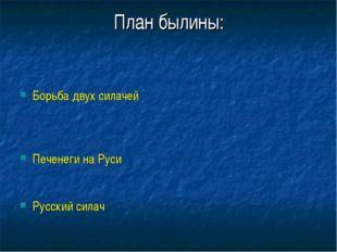 План былины: Борьба двух силачей Печенеги на Руси Русский силач