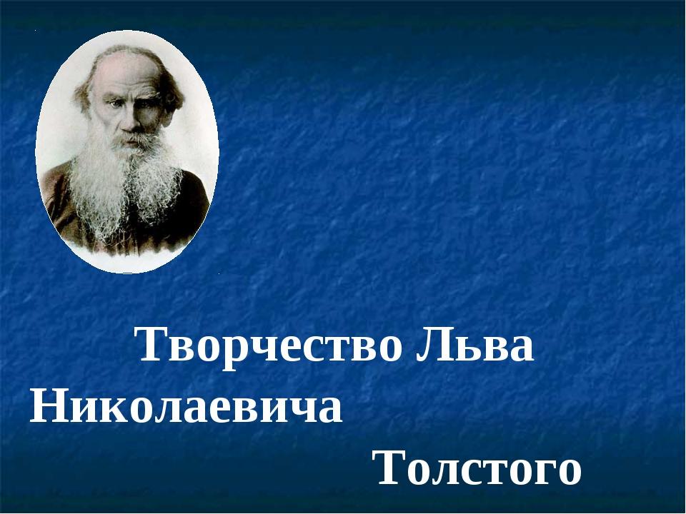 Творчество Льва Николаевича Толстого