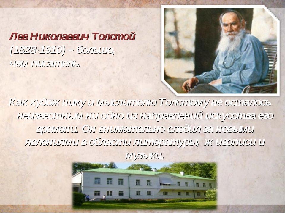 Лев Николаевич Толстой (1828-1910) – больше, чем писатель. Как художнику и мы...