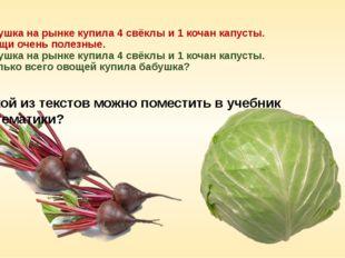 Бабушка на рынке купила 4 свёклы и 1 кочан капусты. Овощи очень полезные. Баб