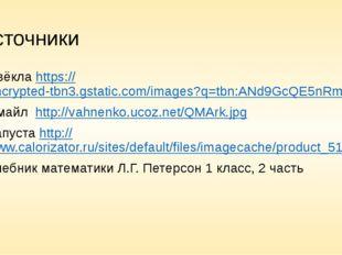 Источники Свёкла https://encrypted-tbn3.gstatic.com/images?q=tbn:ANd9GcQE5nRm