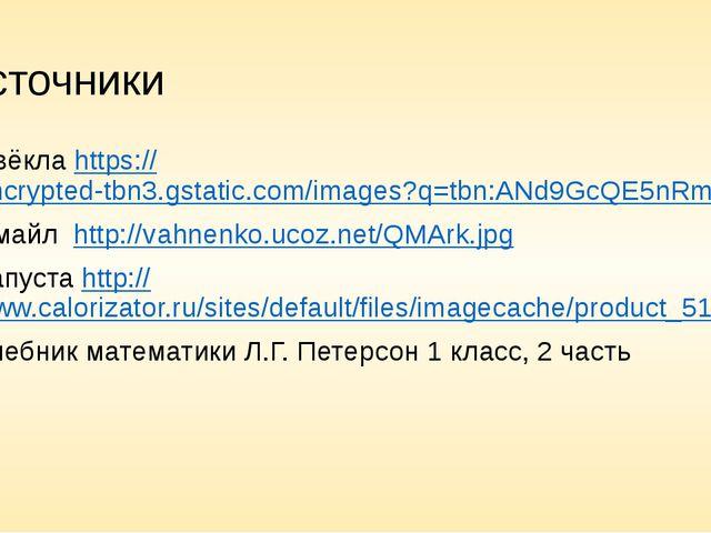 Источники Свёкла https://encrypted-tbn3.gstatic.com/images?q=tbn:ANd9GcQE5nRm...