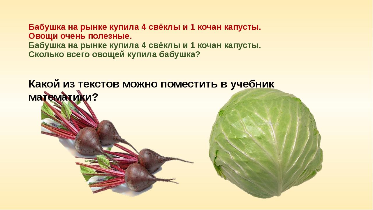 Бабушка на рынке купила 4 свёклы и 1 кочан капусты. Овощи очень полезные. Баб...