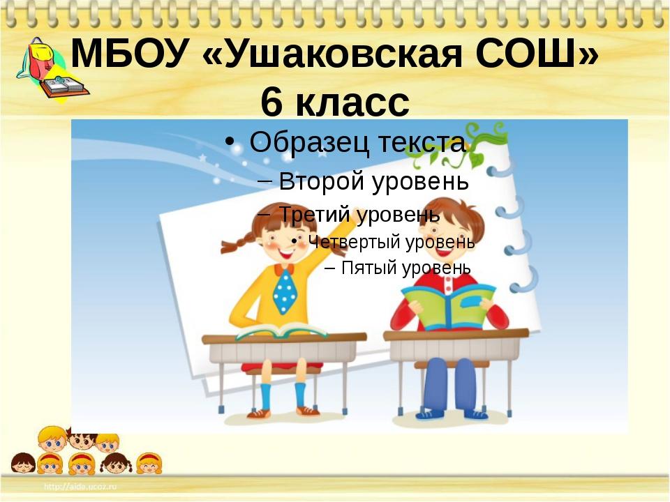 МБОУ «Ушаковская СОШ» 6 класс
