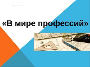Проект по окружающему миру Ученицы 2 класса МБОУ Ларневской СОШ Филипченко Ан