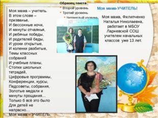 Моя мама-УЧИТЕЛЬ! Моя мама, Филипченко Наталья Николаевна, работает в МБОУ Л