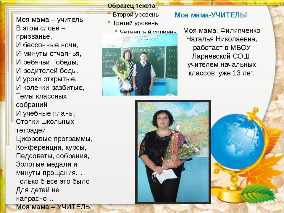 Моя мама-УЧИТЕЛЬ! Моя мама, Филипченко Наталья Николаевна, работает в МБОУ Л...