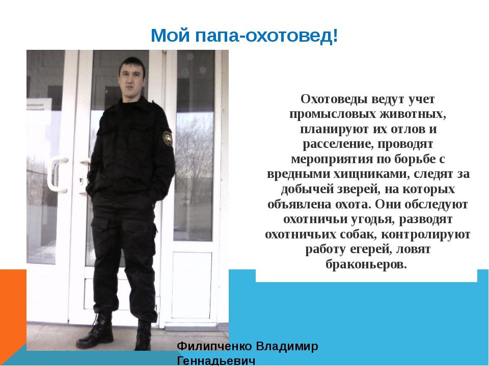Мой папа-охотовед! Филипченко Владимир Геннадьевич Охотоведы ведут учет промы...