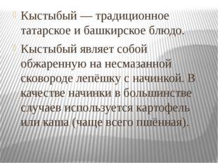 Кыстыбый — традиционное татарское и башкирское блюдо. Кыстыбый являет собой