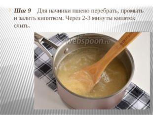 Шаг 9 Для начинки пшено перебрать, промыть и залить кипятком. Через 2-3 мину