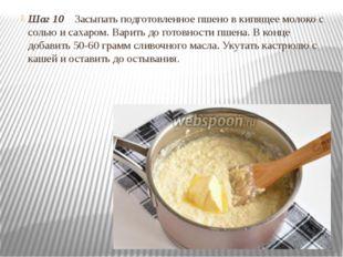 Шаг 10 Засыпать подготовленное пшено в кипящее молоко с солью и сахаром. Вар