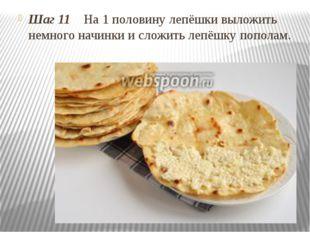 Шаг 11 На 1 половину лепёшки выложить немного начинки и сложить лепёшку попо