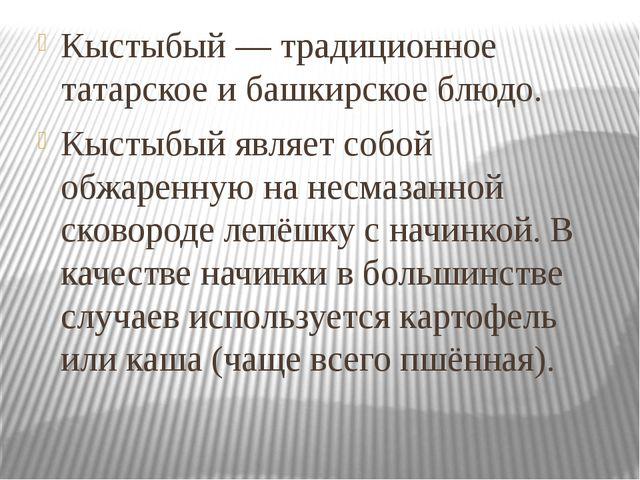 Кыстыбый — традиционное татарское и башкирское блюдо. Кыстыбый являет собой...