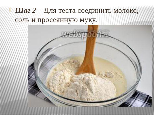 Шаг 2 Для теста соединить молоко, соль и просеянную муку.