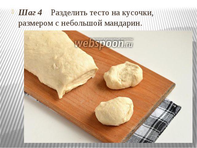 Шаг 4 Разделить тесто на кусочки, размером с небольшой мандарин.