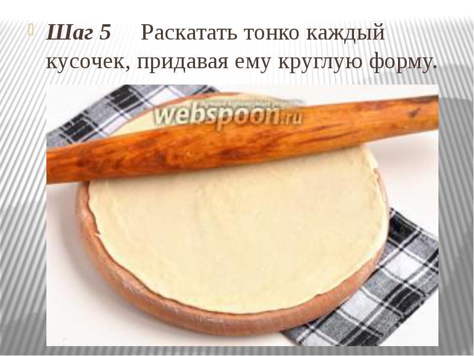 Шаг 5 Раскатать тонко каждый кусочек, придавая ему круглую форму.