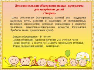 Дополнительная общеразвивающая программа для одарённых детей «Творец» Цель: о