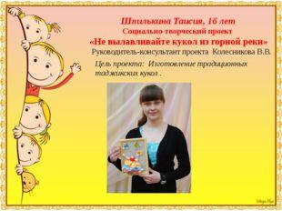 Шпилькина Таисия, 16 лет Социально-творческий проект «Не вылавливайте кукол