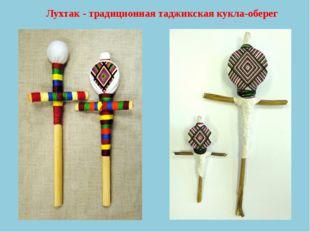Лухтак - традиционная таджикская кукла-оберег