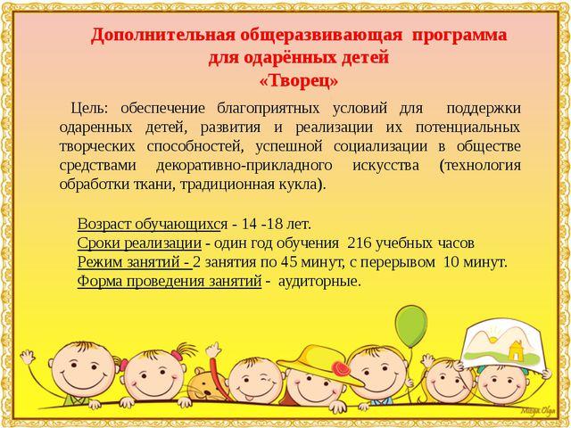 Дополнительная общеразвивающая программа для одарённых детей «Творец» Цель: о...