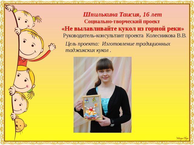 Шпилькина Таисия, 16 лет Социально-творческий проект «Не вылавливайте кукол...