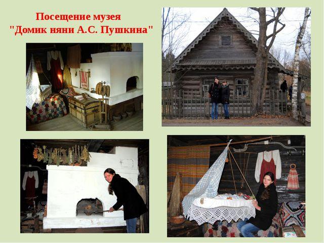 """Посещение музея """"Домик няни А.С. Пушкина"""""""