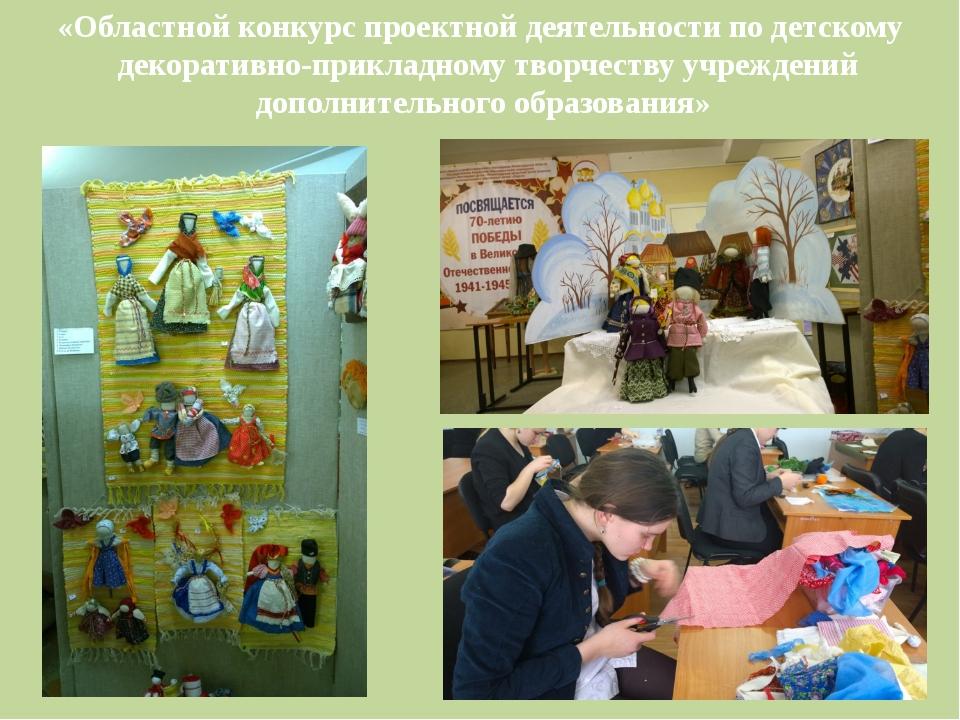 «Областной конкурс проектной деятельности по детскому декоративно-прикладному...