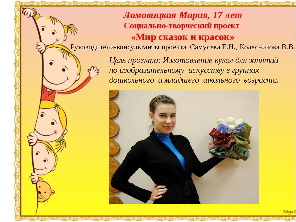 Ломовицкая Мария, 17 лет Социально-творческий проект «Мир сказок и красок» Р...