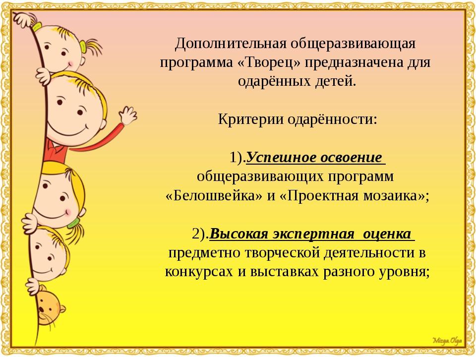 Дополнительная общеразвивающая программа «Творец» предназначена для одарённых...