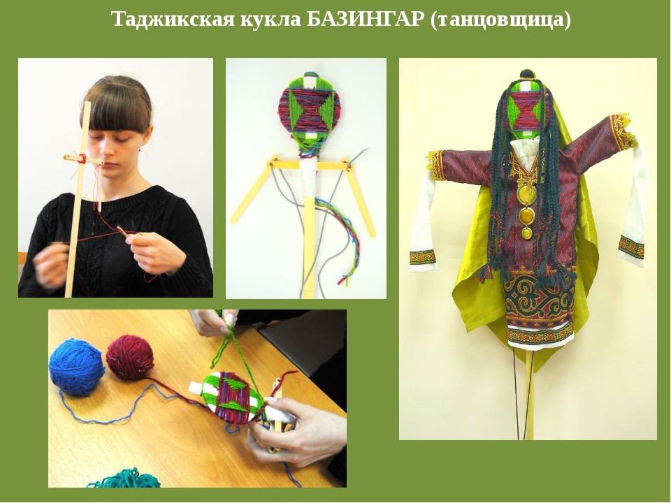 Таджикская кукла БАЗИНГАР (танцовщица)