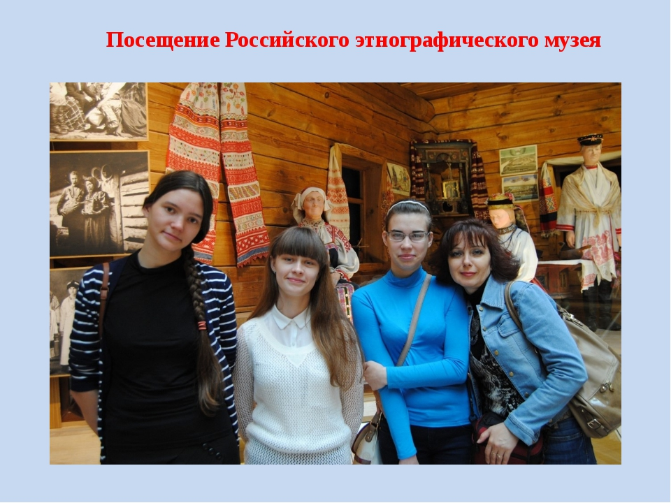 Посещение Российского этнографического музея