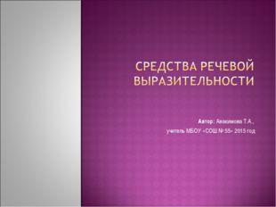 Автор: Авакимова Т.А., учитель МБОУ «СОШ № 55» 2015 год
