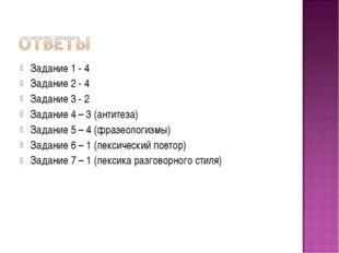 Задание 1 - 4 Задание 2 - 4 Задание 3 - 2 Задание 4 – 3 (антитеза) Задание 5