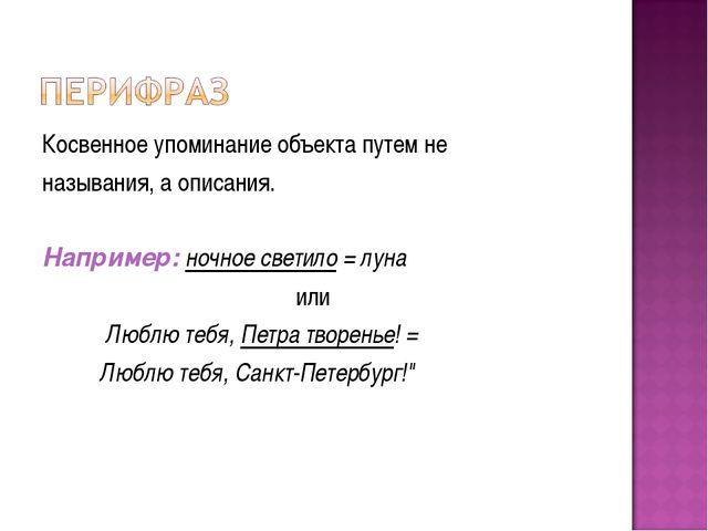 Косвенное упоминание объекта путем не называния, а описания. Например: ночное...